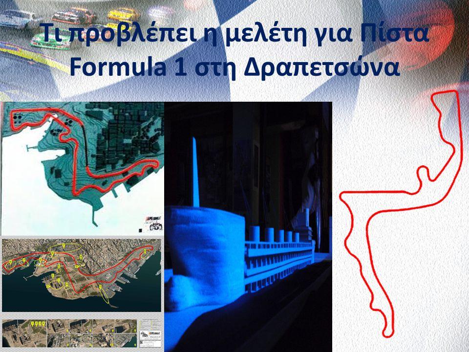 Τι προβλέπει η μελέτη για Πίστα Formula 1 στη Δραπετσώνα