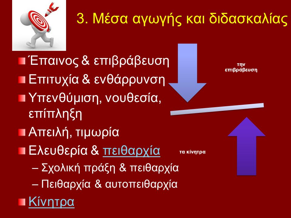3. Μέσα αγωγής και διδασκαλίας