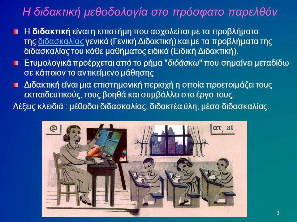 Η διδακτική μεθοδολογία στο πρόσφατο παρελθόν