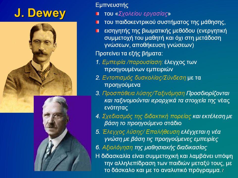 J. Dewey Εμπνευστής του «Σχολείου εργασίας»