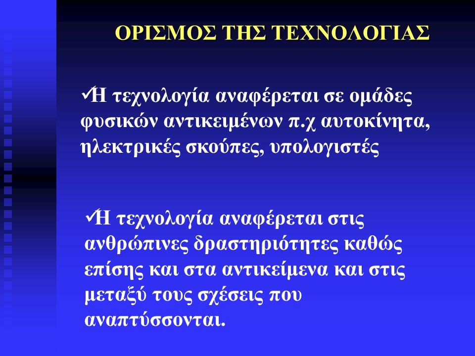 ΟΡΙΣΜΟΣ ΤΗΣ ΤΕΧΝΟΛΟΓΙΑΣ