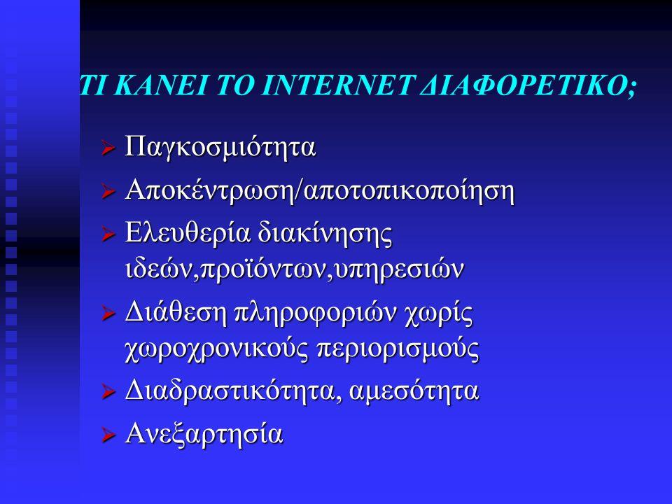 ΤΙ ΚΑΝΕΙ ΤΟ INTERNET ΔΙΑΦΟΡΕΤΙΚΟ;