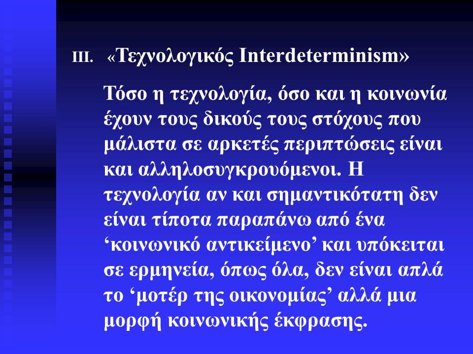 «Τεχνολογικός Interdeterminism»