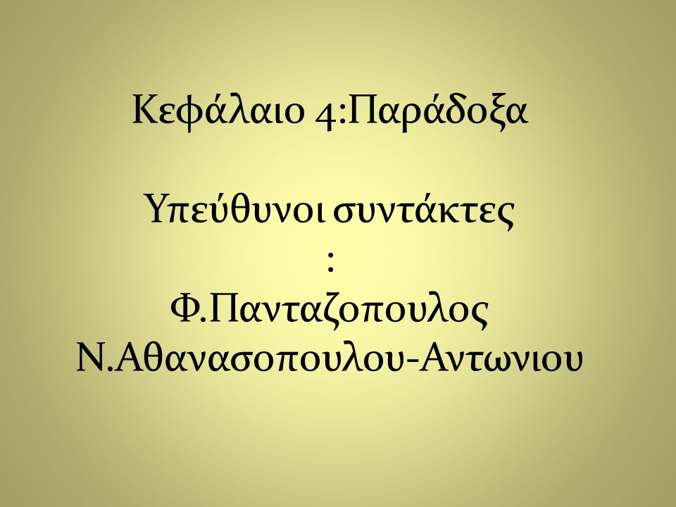 Κεφάλαιο 4:Παράδοξα Υπεύθυνοι συντάκτες : Φ. Πανταζοπουλος Ν