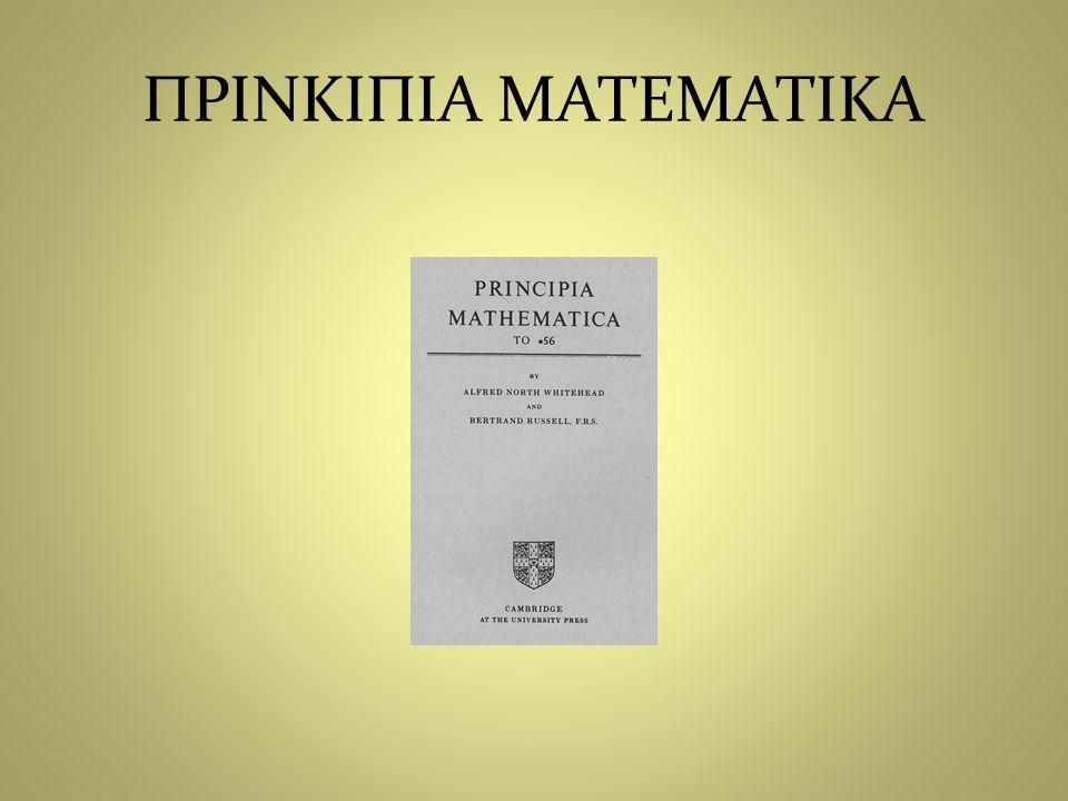 ΠΡΙΝΚΙΠΙΑ ΜΑΤΕΜΑΤΙΚΑ