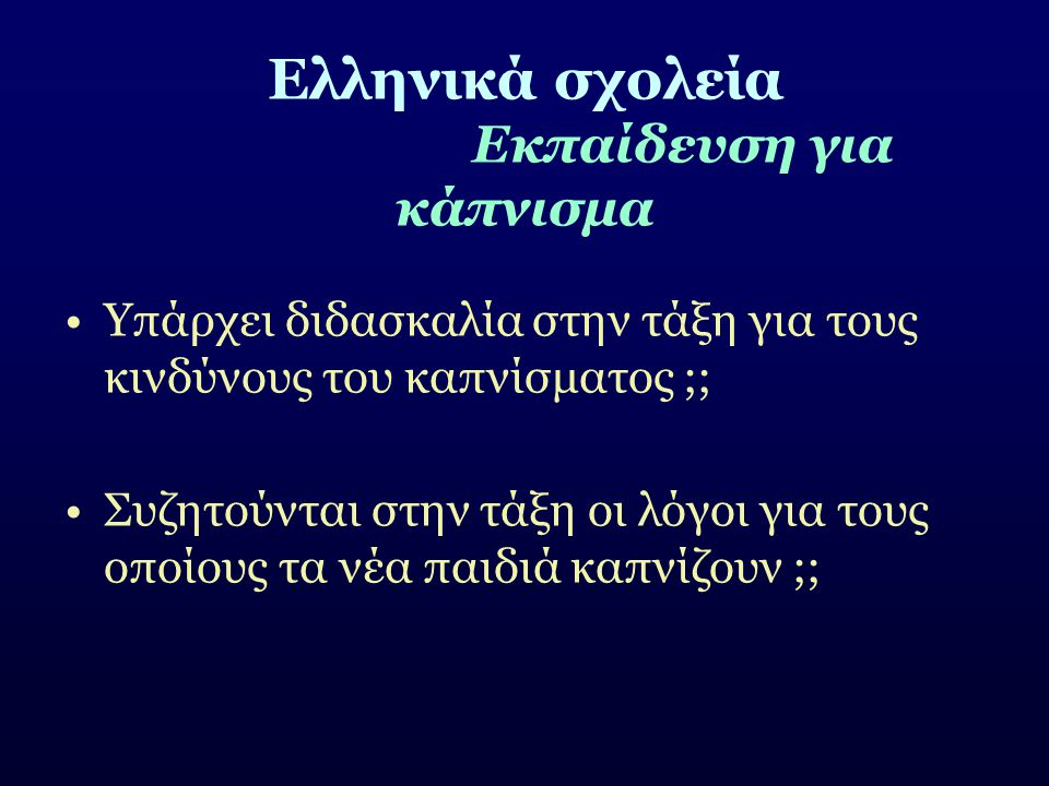 Ελληνικά σχολεία Εκπαίδευση για κάπνισμα