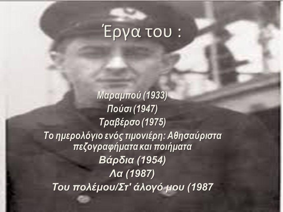 Έργα του : Μαραμπού (1933) Πούσι (1947) Τραβέρσο (1975)