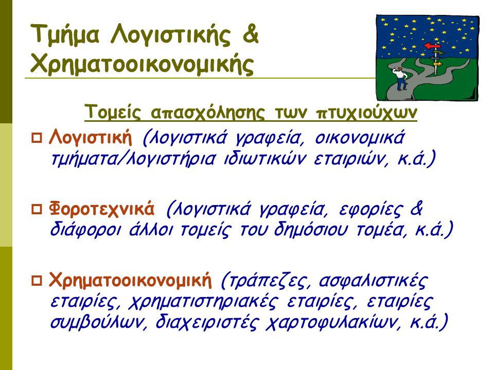 Τμήμα Λογιστικής & Χρηματοοικονομικής