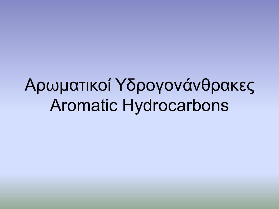 Αρωματικοί Υδρογονάνθρακες Aromatic Hydrocarbons