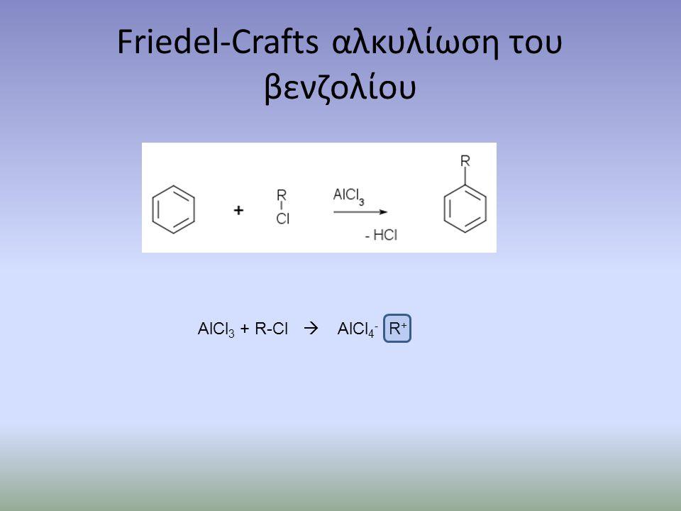 Friedel-Crafts αλκυλίωση του βενζολίου