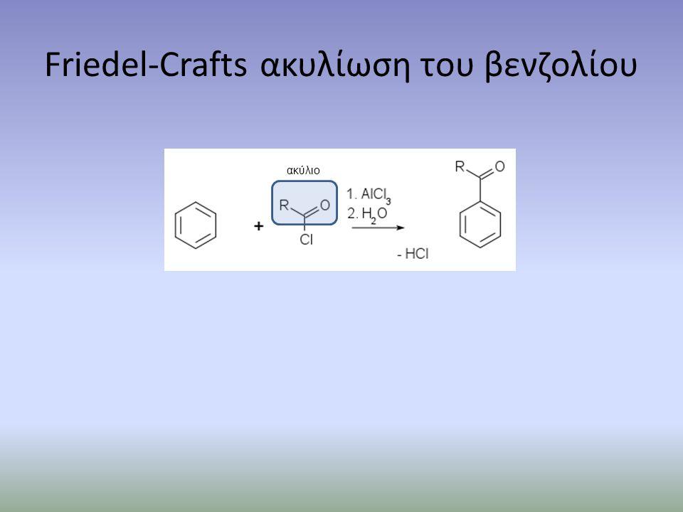 Friedel-Crafts ακυλίωση του βενζολίου