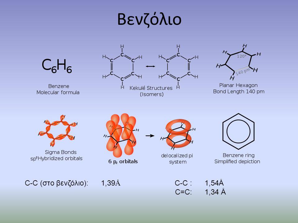Βενζόλιο C-C (στο βενζόλιο): 1,39Å C-C : 1,54Å C=C: 1,34 Å
