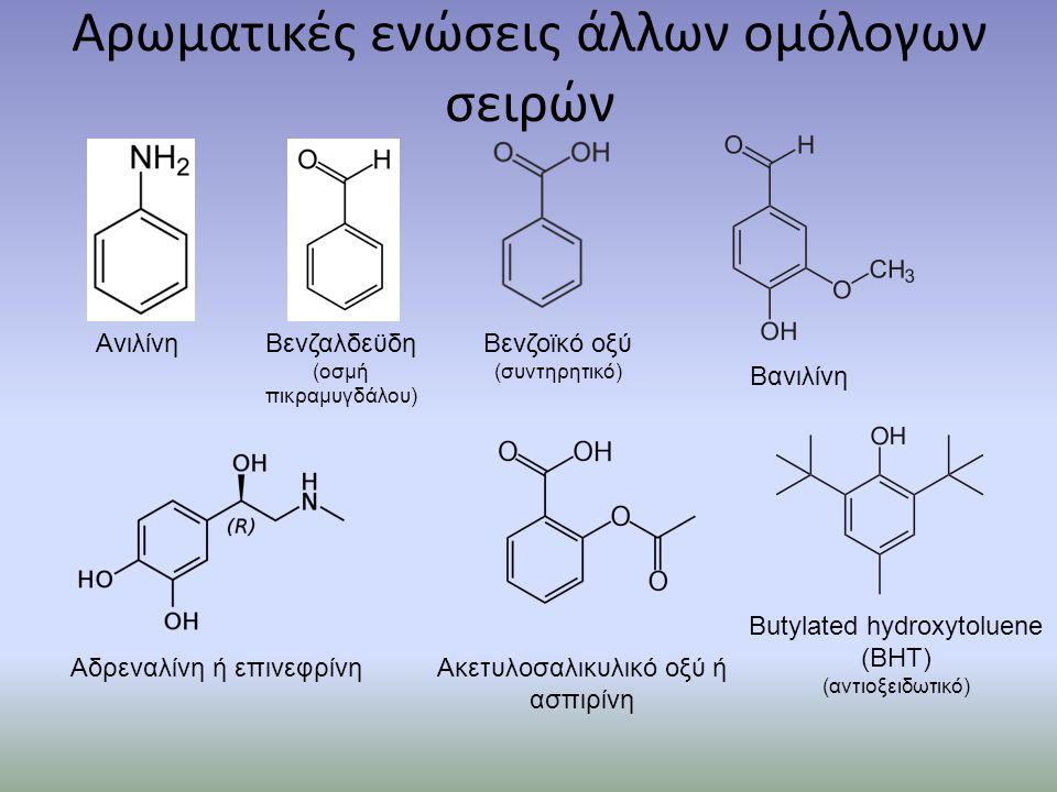 Αρωματικές ενώσεις άλλων ομόλογων σειρών