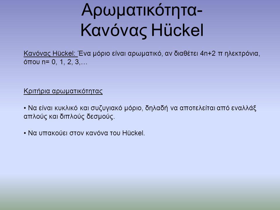 Αρωματικότητα- Κανόνας Hückel