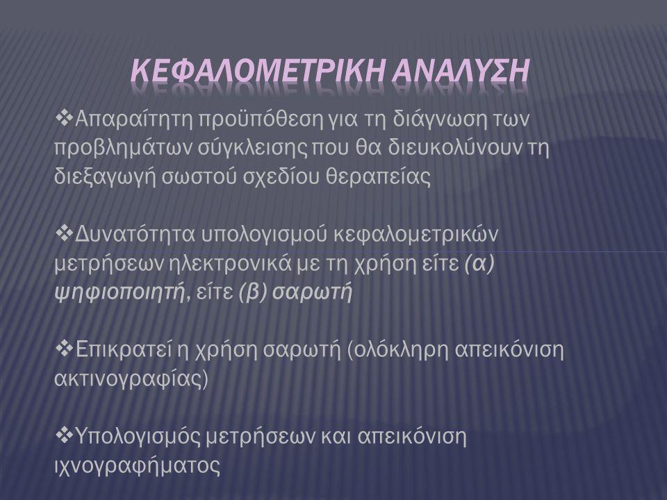 ΚΕΦΑΛΟΜΕΤΡΙΚΗ ΑΝΑΛΥΣΗ
