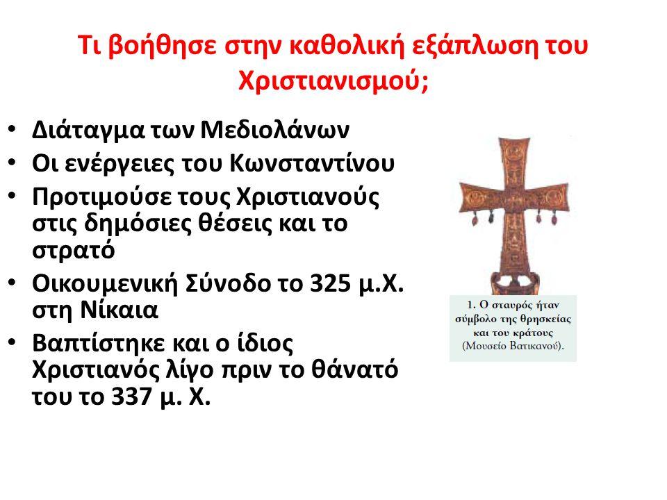 Τι βοήθησε στην καθολική εξάπλωση του Χριστιανισμού;
