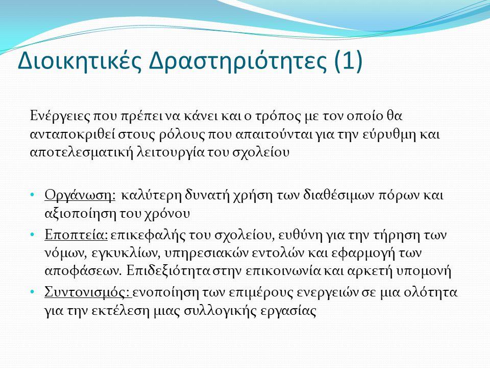 Διοικητικές Δραστηριότητες (1)