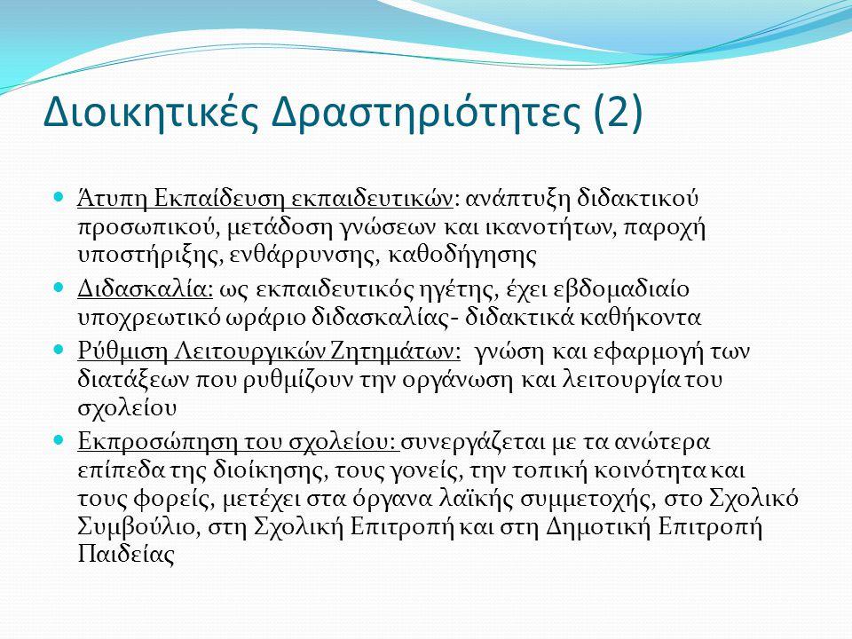 Διοικητικές Δραστηριότητες (2)
