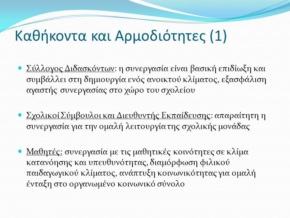 Καθήκοντα και Αρμοδιότητες (1)