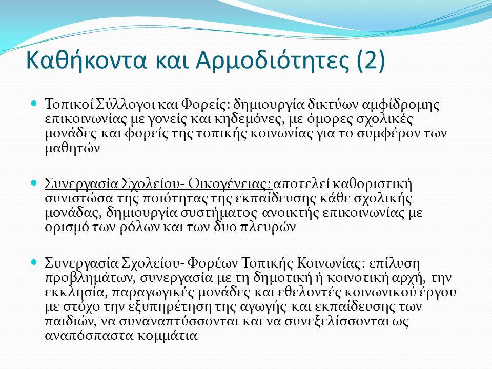 Καθήκοντα και Αρμοδιότητες (2)