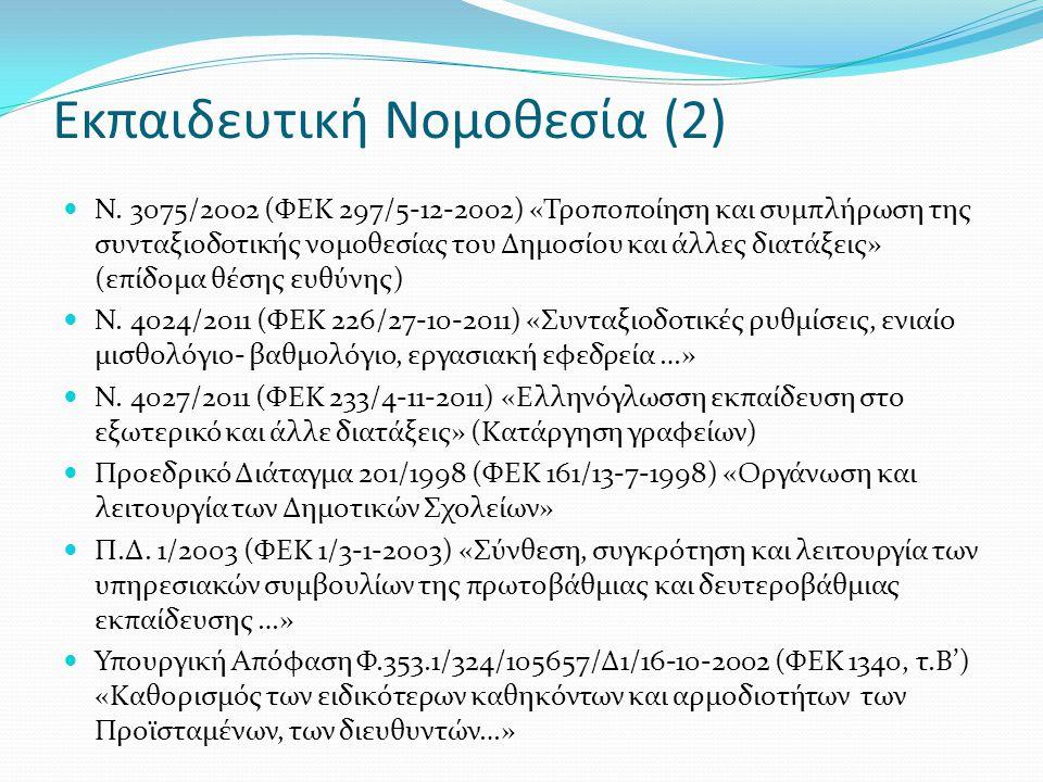 Εκπαιδευτική Νομοθεσία (2)