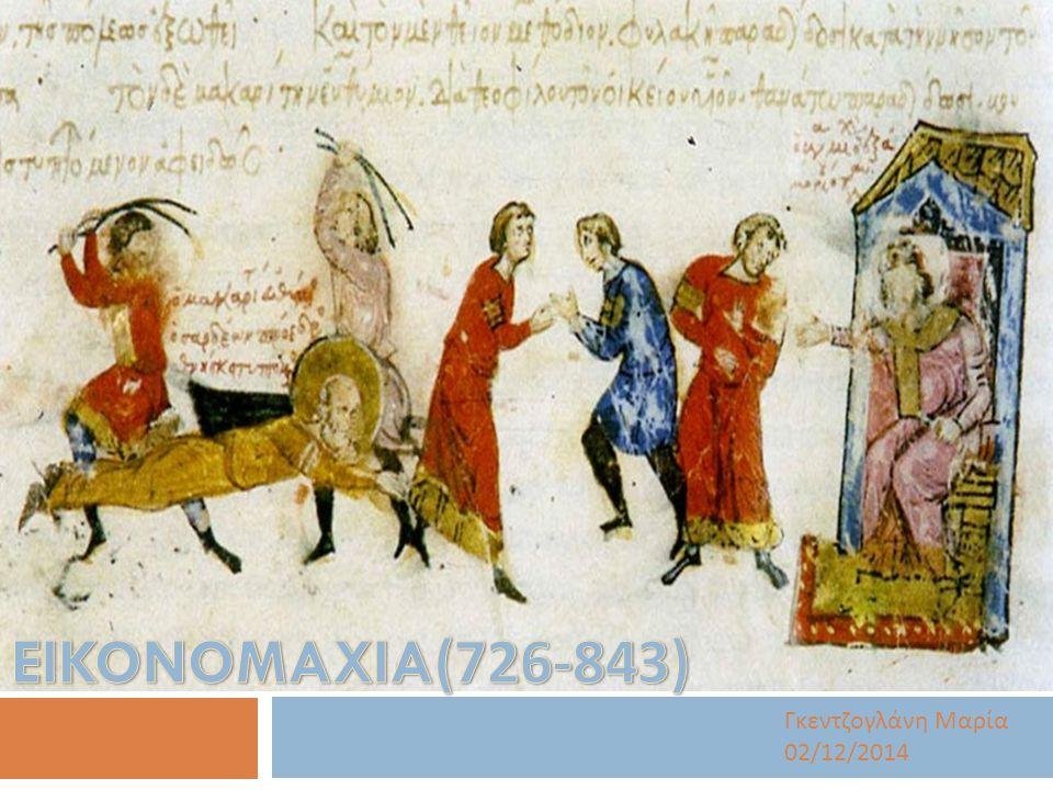 EIKONOMAXIA(726-843) Γκεντζογλάνη Μαρία 02/12/2014