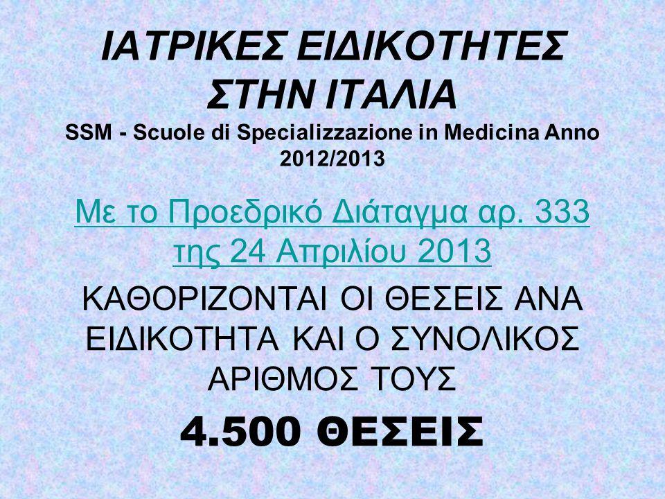 ΙΑΤΡΙΚΕΣ ΕΙΔΙΚΟΤΗΤΕΣ ΣΤΗΝ ΙΤΑΛΙΑ SSM - Scuole di Specializzazione in Medicina Anno 2012/2013