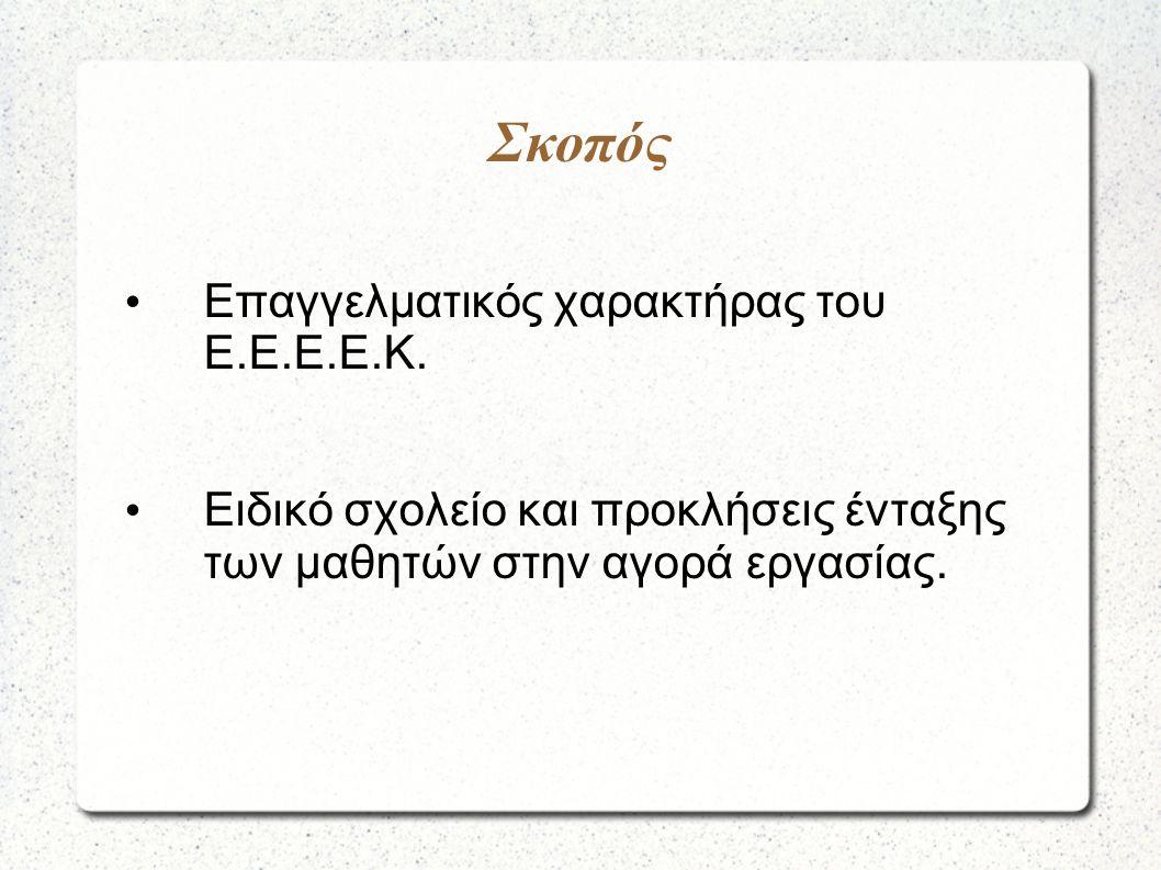 Σκοπός Επαγγελματικός χαρακτήρας του Ε.Ε.Ε.Ε.Κ.