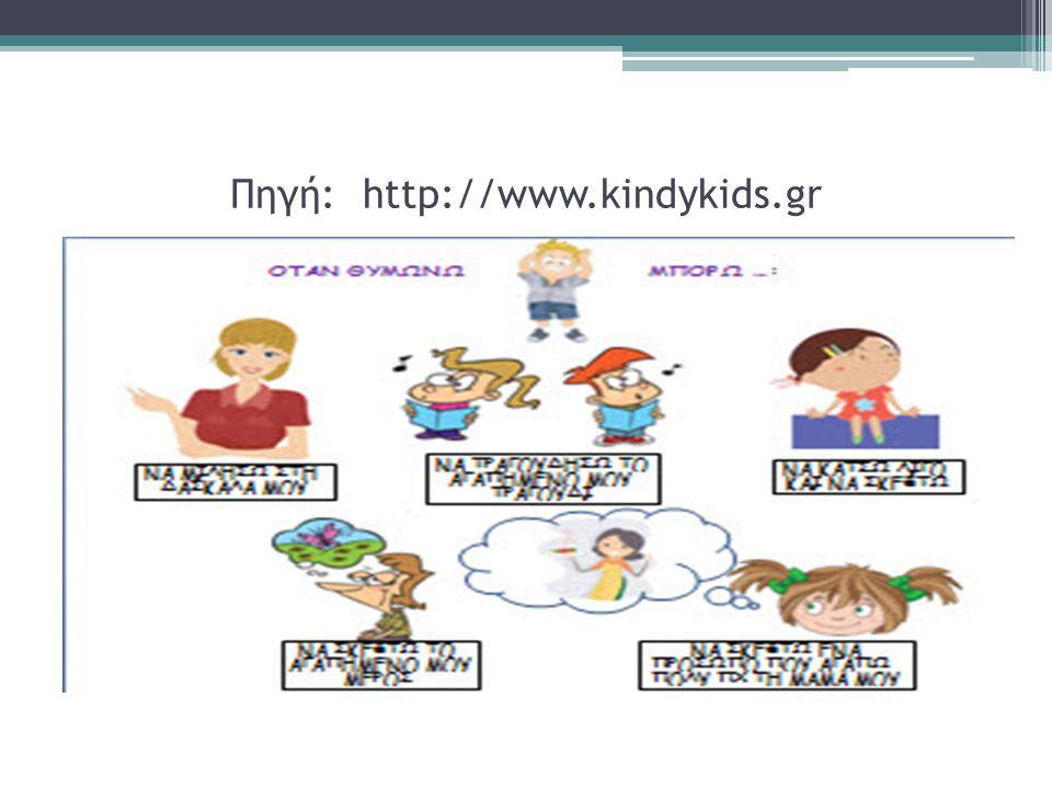 Πηγή: http://www.kindykids.gr