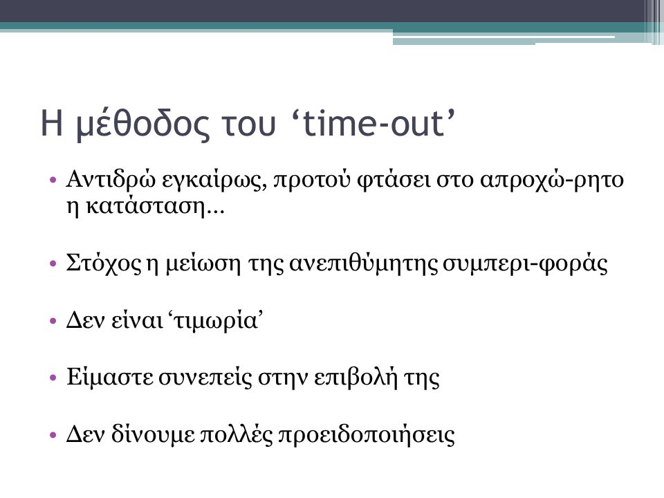 Η μέθοδος του 'time-out'