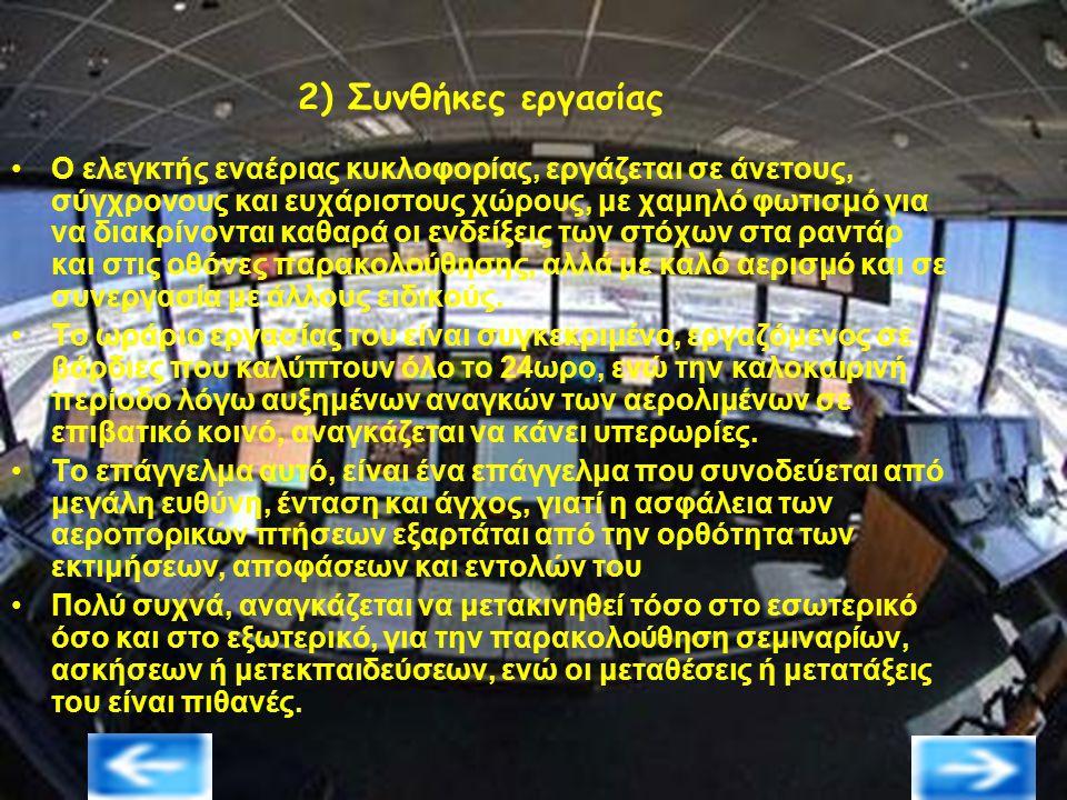 2) Συνθήκες εργασίας