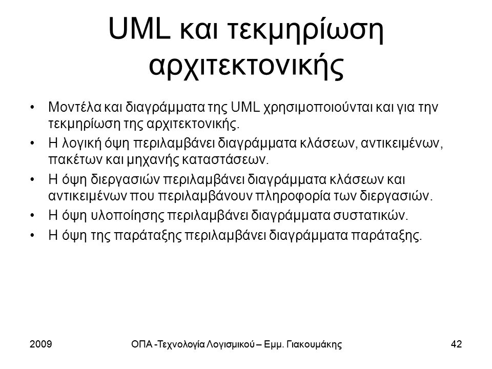 UML και τεκμηρίωση αρχιτεκτονικής