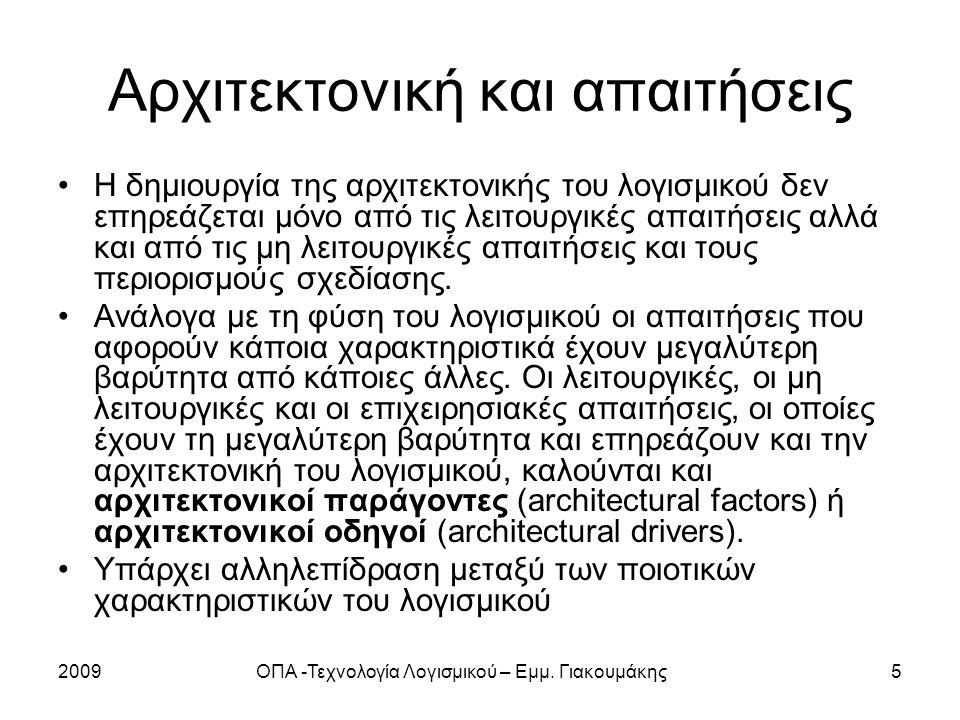 Αρχιτεκτονική και απαιτήσεις