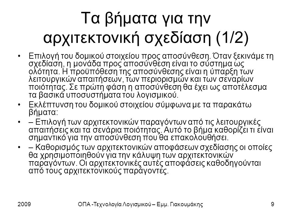 Τα βήματα για την αρχιτεκτονική σχεδίαση (1/2)