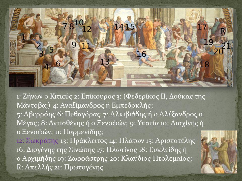 1: Ζήνων ο Κιτιεύς 2: Επίκουρος 3: (Φεδερίκος II, Δούκας της Μάντοβα;) 4: Αναξίμανδρος ή Εμπεδοκλής; 5: Αβερρόης 6: Πυθαγόρας 7: Αλκιβιάδης ή ο Αλέξανδρος ο Μέγας; 8: Αντισθένης ή ο Ξενοφών; 9: Υπατία 10: Αισχίνης ή ο Ξενοφών; 11: Παρμενίδης; 12: Σωκράτης 13: Ηράκλειτος 14: Πλάτων 15: Αριστοτέλης
