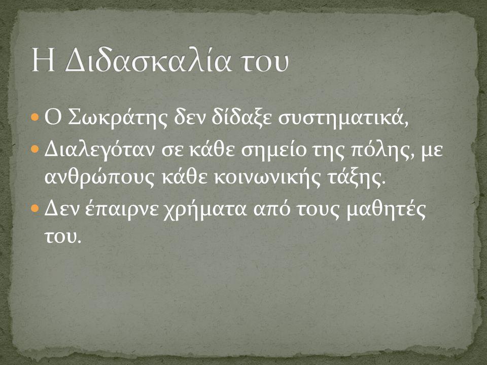 Η Διδασκαλία του Ο Σωκράτης δεν δίδαξε συστηματικά,