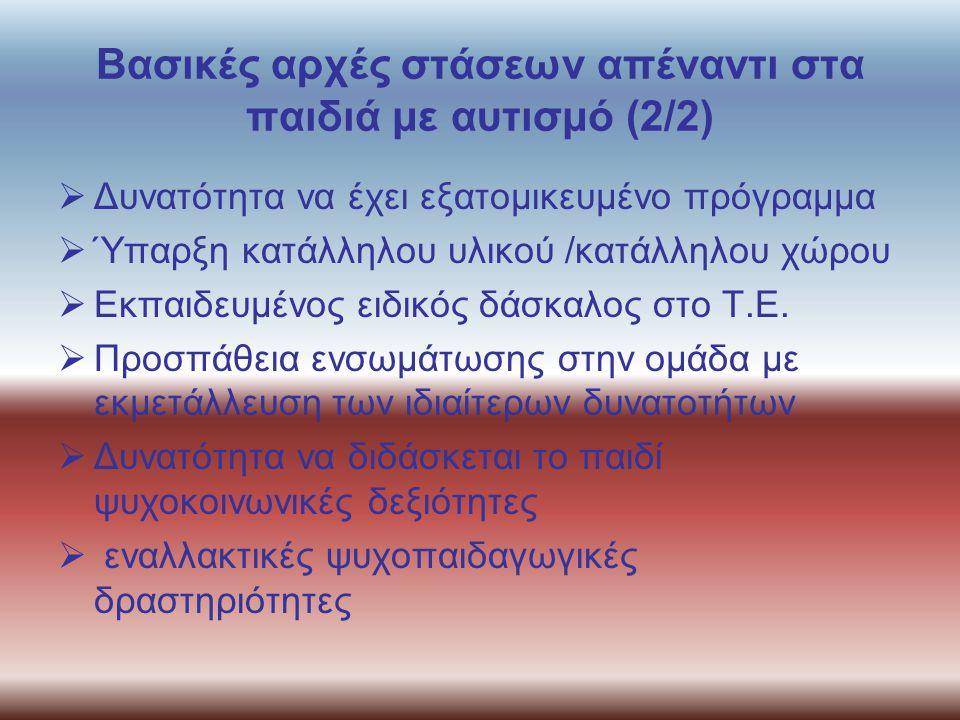 Βασικές αρχές στάσεων απέναντι στα παιδιά με αυτισμό (2/2)