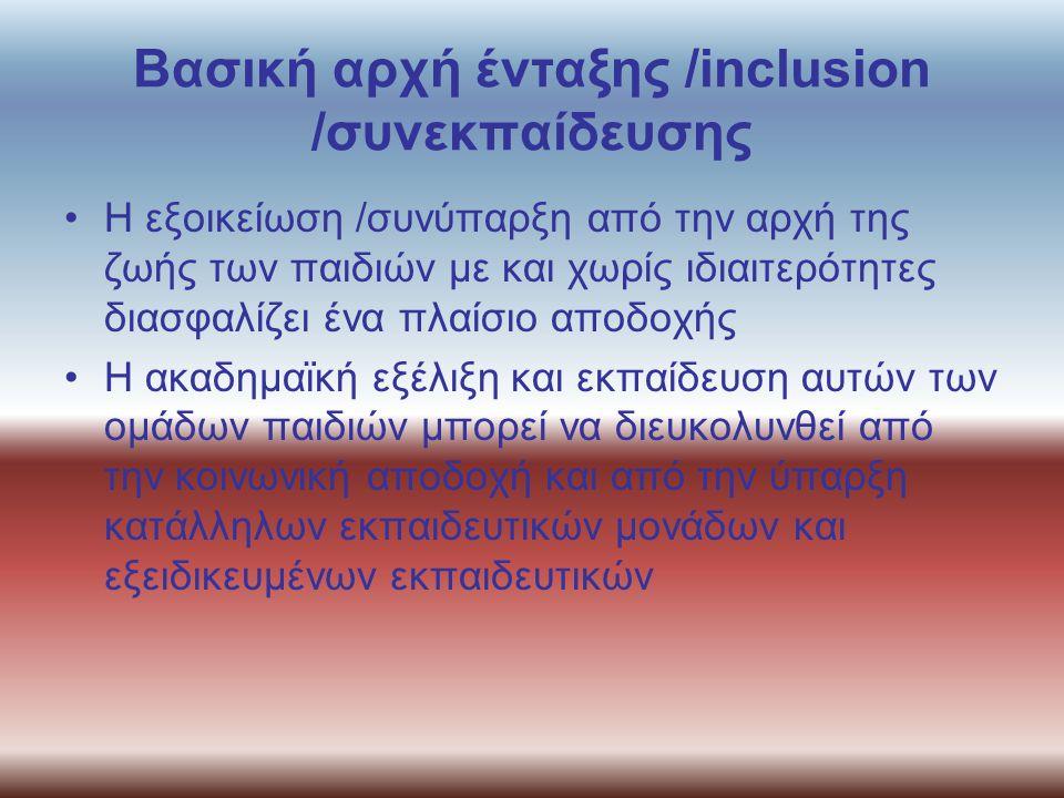 Βασική αρχή ένταξης /inclusion /συνεκπαίδευσης