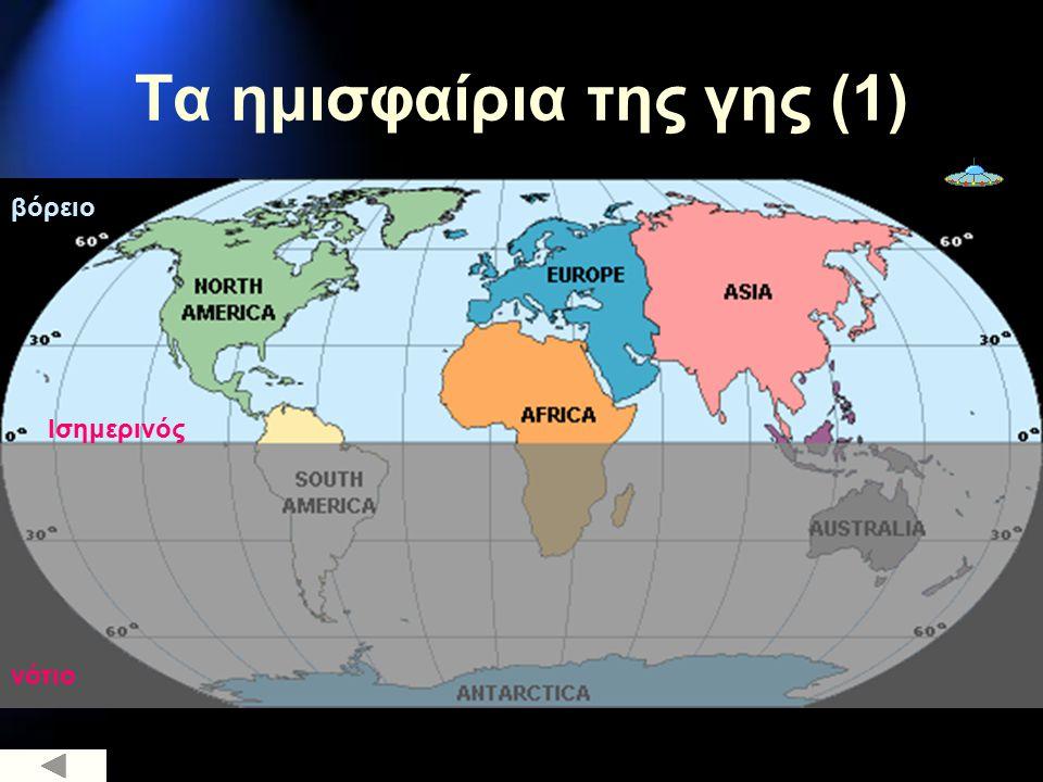 Τα ημισφαίρια της γης (1)