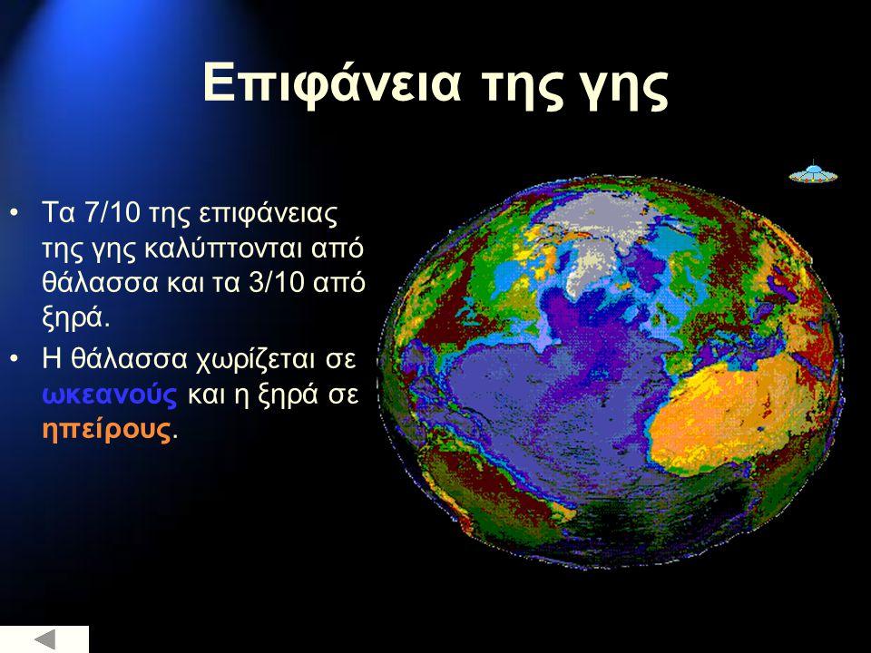 Επιφάνεια της γης Τα 7/10 της επιφάνειας της γης καλύπτονται από θάλασσα και τα 3/10 από ξηρά.