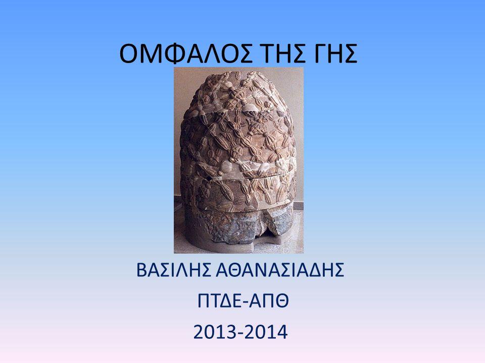 ΒΑΣΙΛΗΣ ΑΘΑΝΑΣΙΑΔΗΣ ΠΤΔΕ-ΑΠΘ 2013-2014
