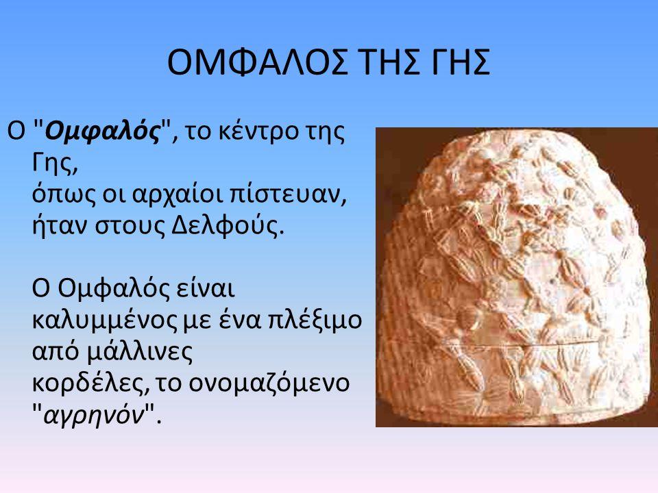 ΟΜΦΑΛΟΣ ΤΗΣ ΓΗΣ