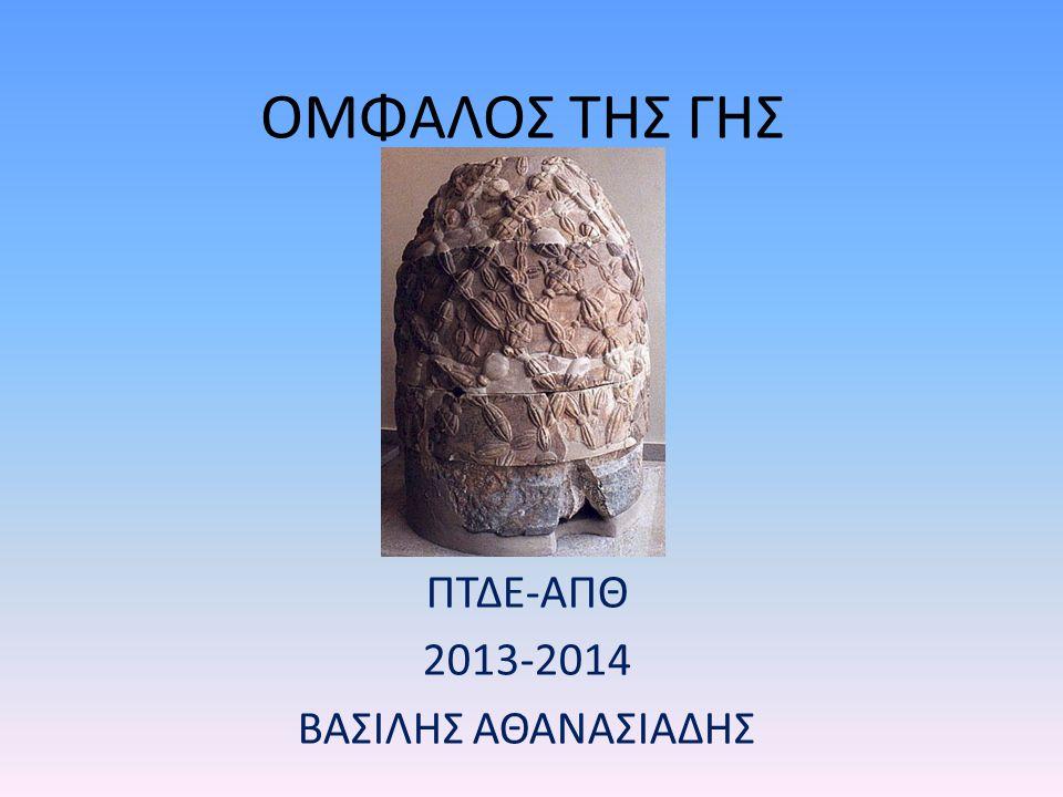 ΠΤΔΕ-ΑΠΘ 2013-2014 ΒΑΣΙΛΗΣ ΑΘΑΝΑΣΙΑΔΗΣ