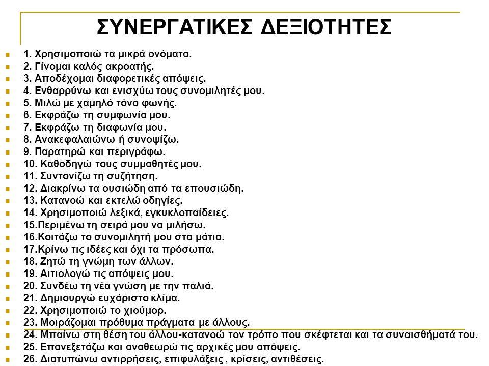 ΣΥΝΕΡΓΑΤΙΚΕΣ ΔΕΞΙΟΤΗΤΕΣ