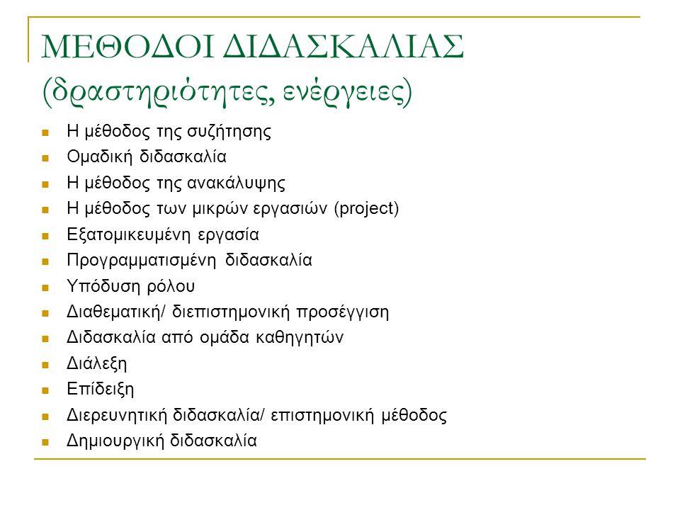 ΜΕΘΟΔΟΙ ΔΙΔΑΣΚΑΛΙΑΣ (δραστηριότητες, ενέργειες)