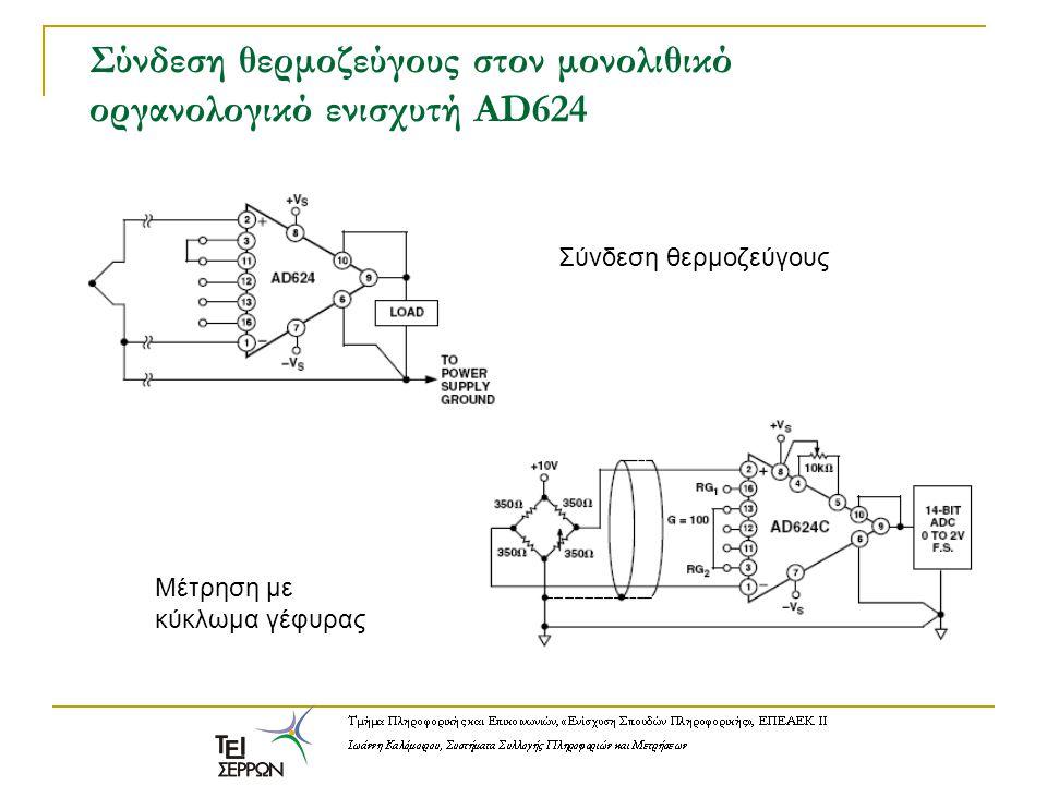 Σύνδεση θερμοζεύγους στον μονολιθικό οργανολογικό ενισχυτή AD624