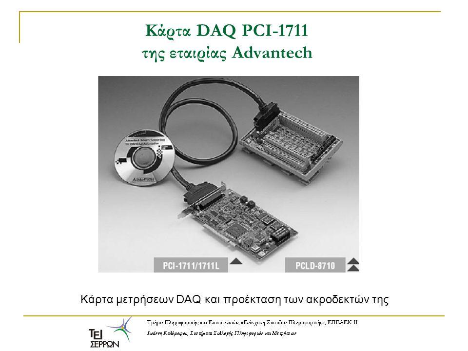Κάρτα DAQ PCI-1711 της εταιρίας Advantech