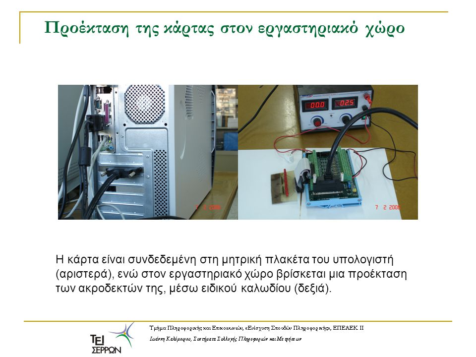 Προέκταση της κάρτας στον εργαστηριακό χώρο