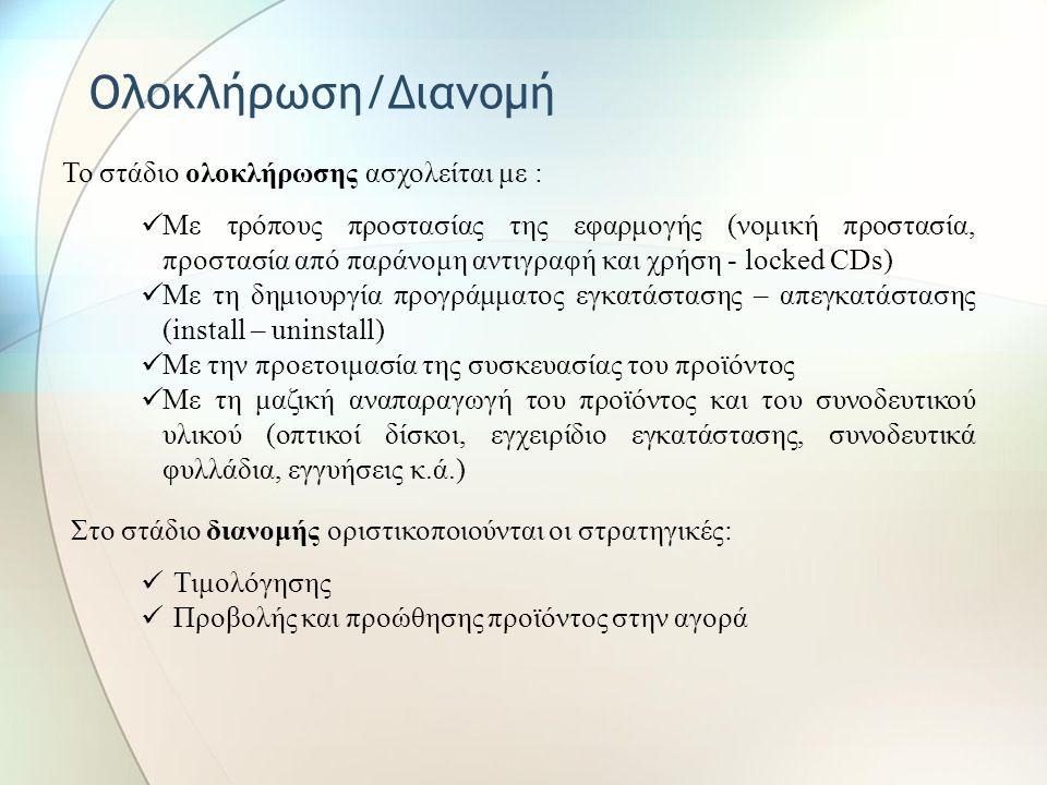 Ολοκλήρωση/Διανομή Το στάδιο ολοκλήρωσης ασχολείται με :