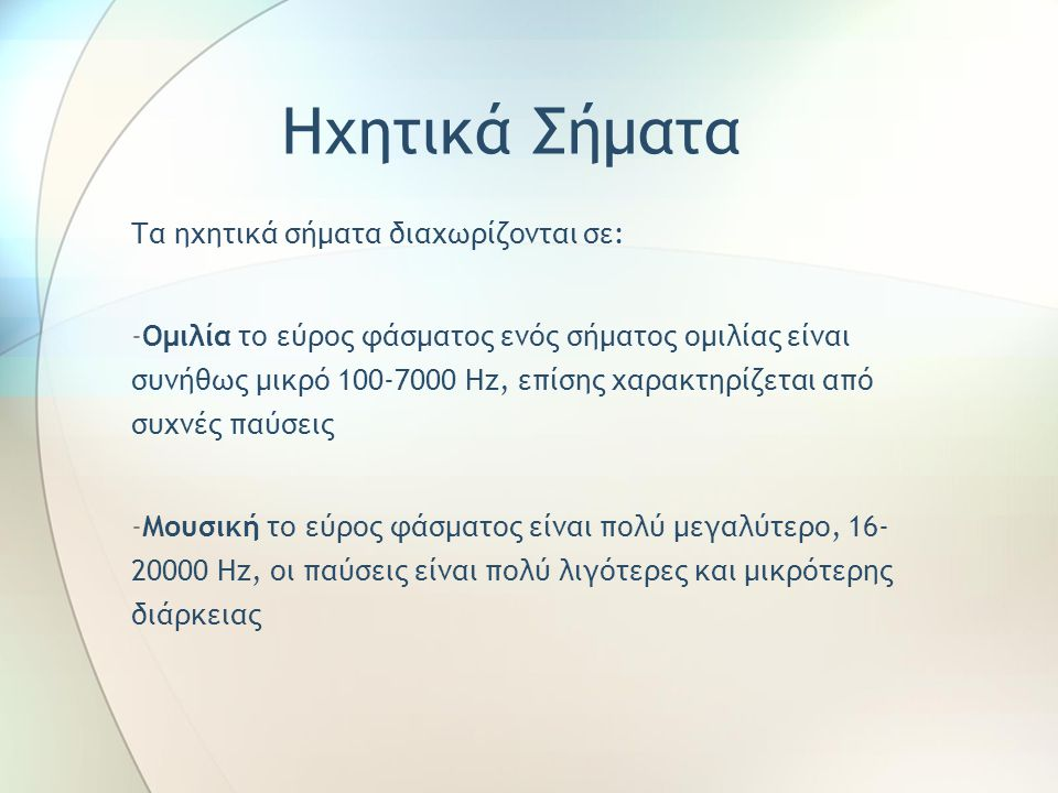 Ηχητικά Σήματα Τα ηχητικά σήματα διαχωρίζονται σε: